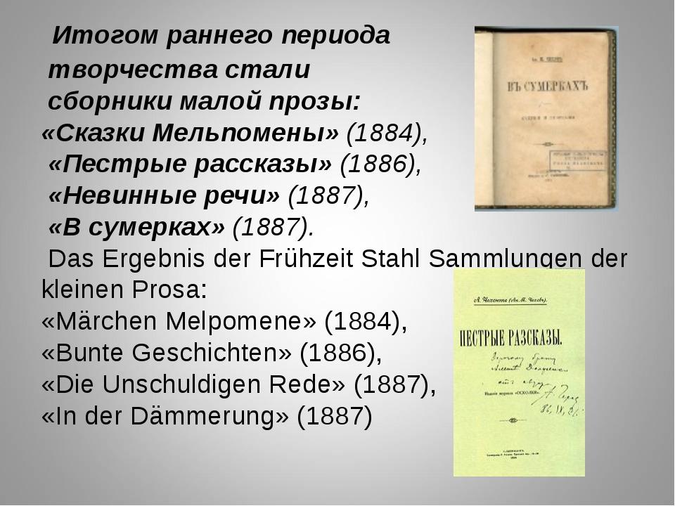 Итогом раннего периода творчества стали сборники малой прозы: «Сказки Мельпо...