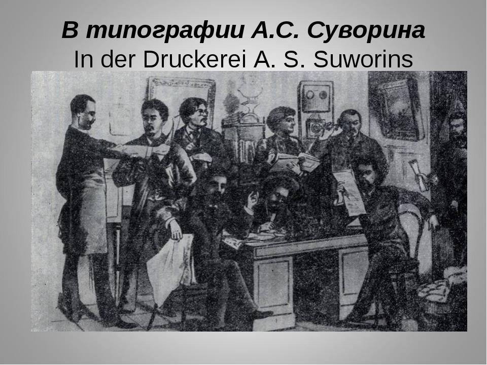 В типографии А.С. Суворина In der Druckerei A. S. Suworins