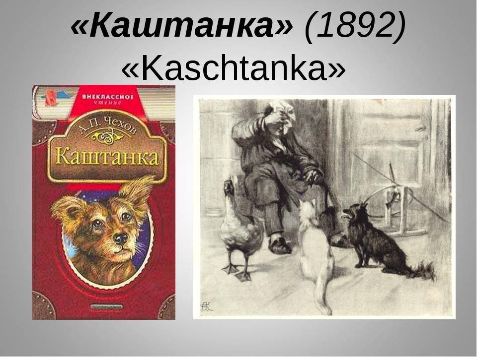 «Каштанка» (1892) «Kaschtanka»