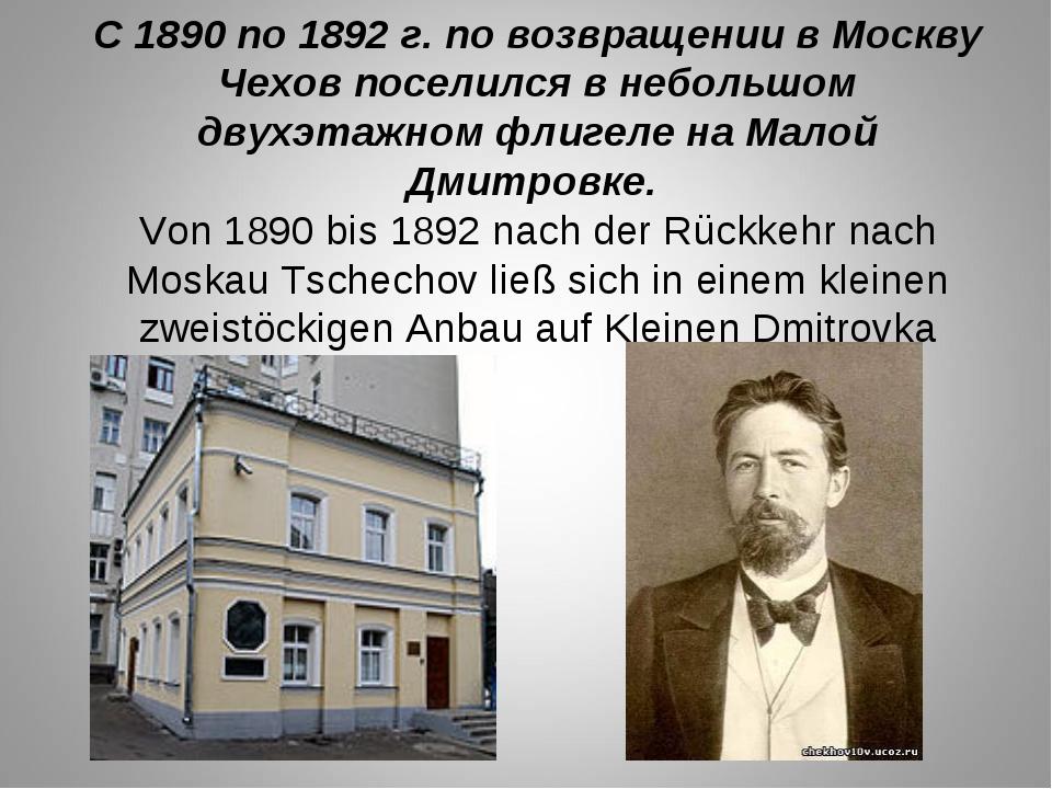 С 1890 по 1892 г. по возвращении в Москву Чехов поселился в небольшом двухэта...
