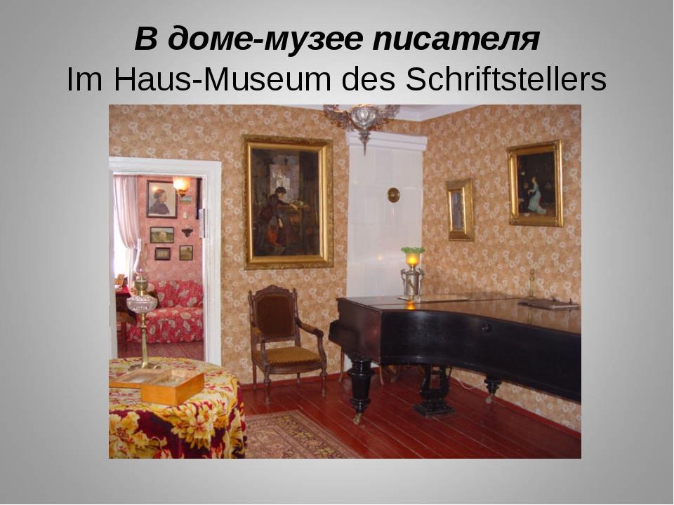 В доме-музее писателя Im Haus-Museum des Schriftstellers