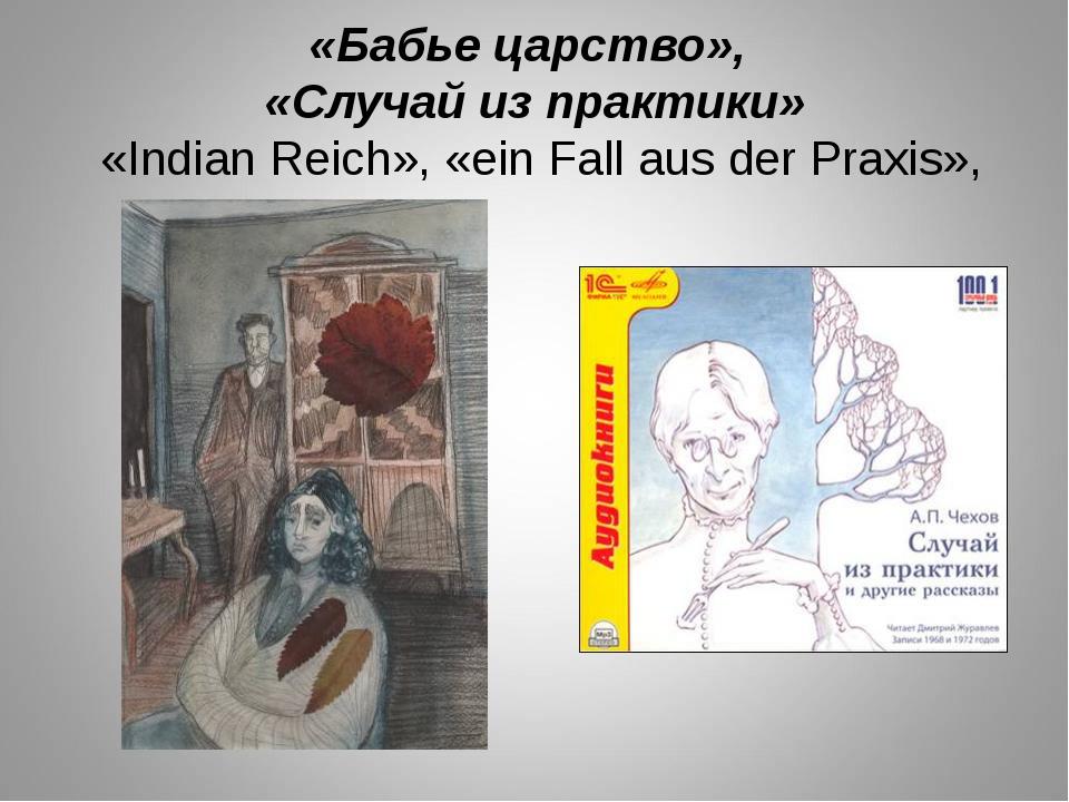 «Бабье царство», «Случай из практики» «Indian Reich», «ein Fall aus der Praxi...