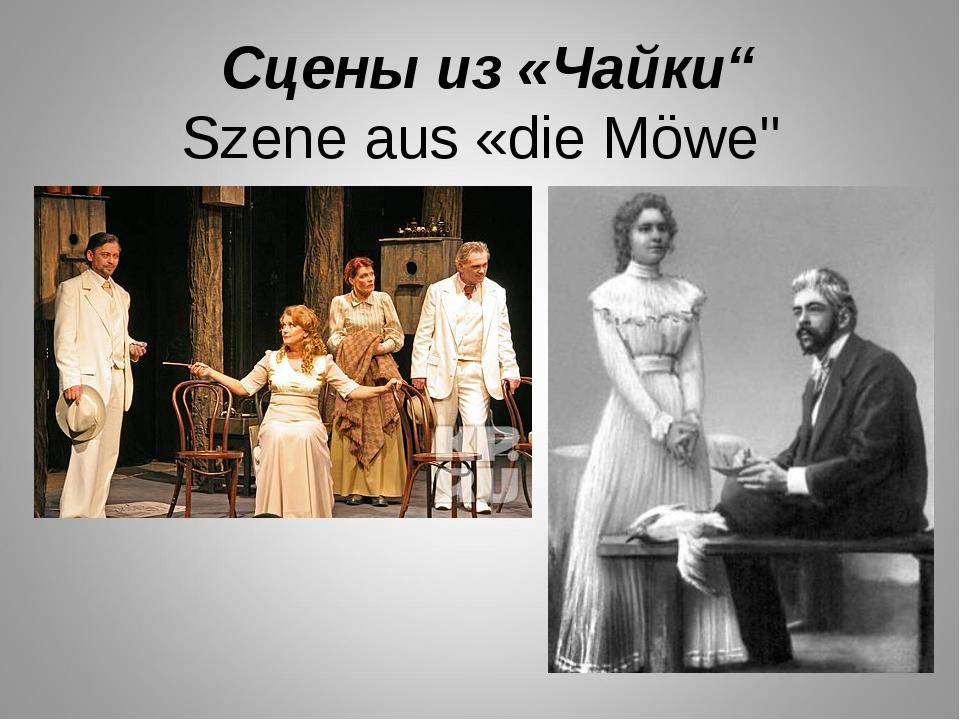 """Сцены из «Чайки"""" Szene aus «die Möwe"""""""