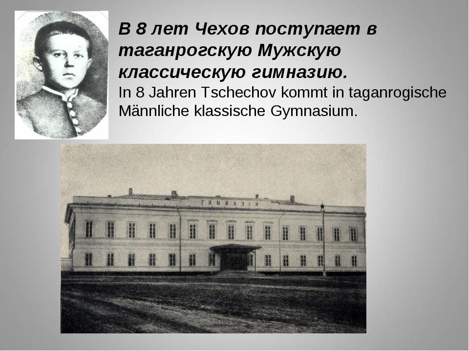 В 8 лет Чехов поступает в таганрогскую Мужскую классическую гимназию. In 8 Ja...