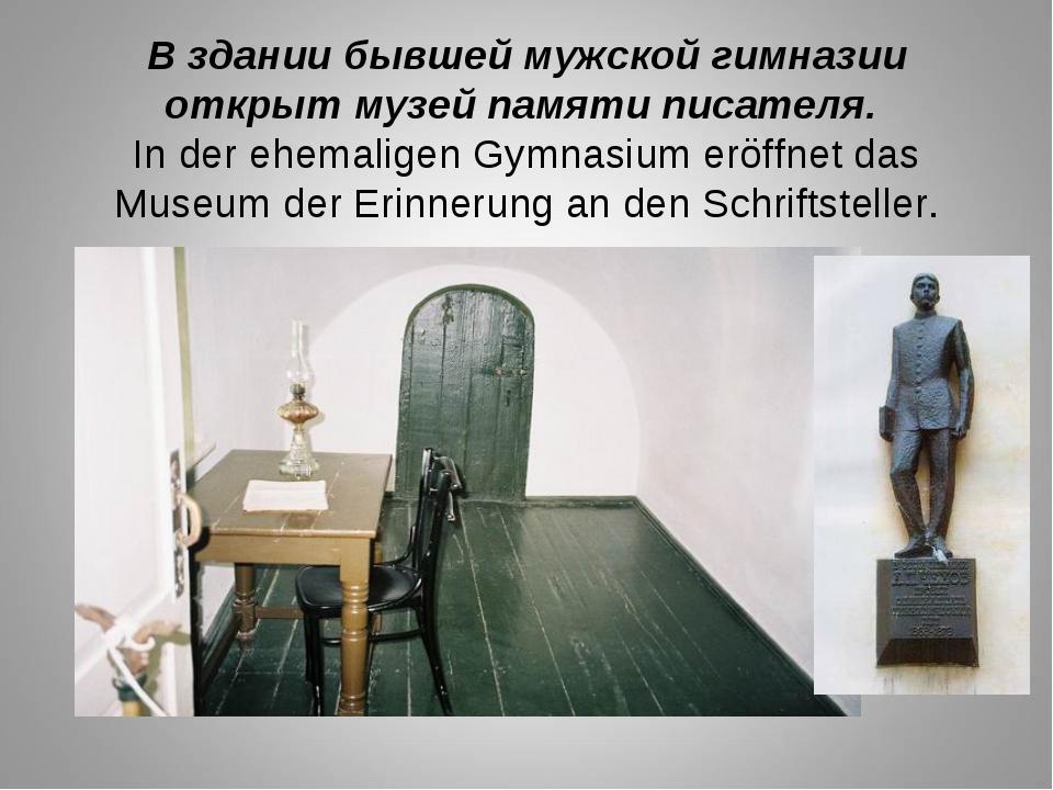 В здании бывшей мужской гимназии открыт музей памяти писателя. In der ehemali...
