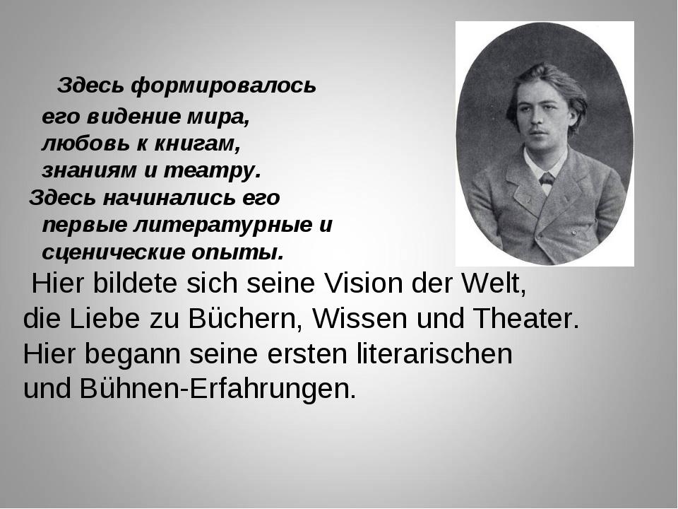 Здесь формировалось его видение мира, любовь к книгам, знаниям и театру. Зде...