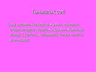 Тыныштық сәті Баяу әуенмен көздеріңді жұмып, өздерінің істерін естеріне түсір