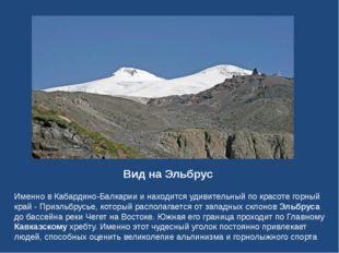 Вид на Эльбрус Именно в Кабардино-Балкарии и находится удивительный по красот