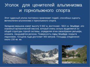 Уголок для ценителей альпинизма и горнолыжного спорта Этот чудесный уголок по