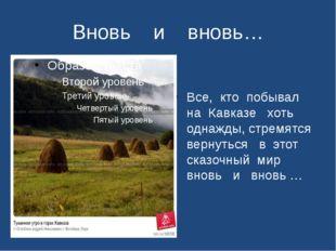 Вновь и вновь… Все, кто побывал на Кавказе хоть однажды, стремятся вернуться