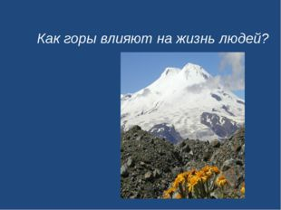 Как горы влияют на жизнь людей?