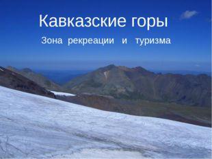 Кавказские горы Зона рекреации и туризма