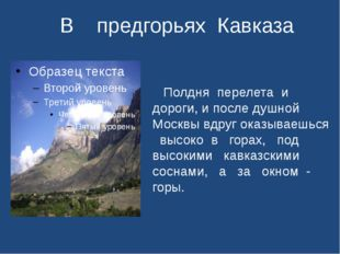 В предгорьях Кавказа Полдня перелета и дороги, и после душной Москвы вдруг ок