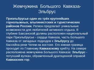 Жемчужина Большого Кавказа- Эльбрус Приэльбрусье один из трёх крупнейших горн