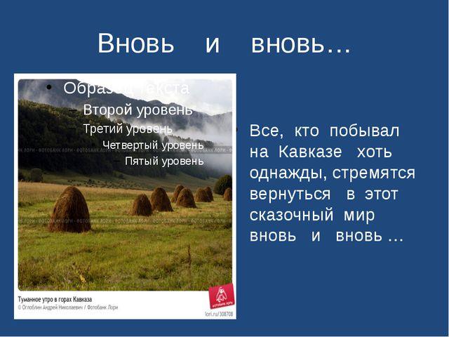 Вновь и вновь… Все, кто побывал на Кавказе хоть однажды, стремятся вернуться...