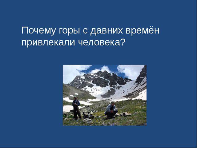 Почему горы с давних времён привлекали человека?