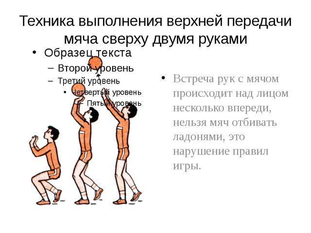 Техника выполнения верхней передачи мяча сверху двумя руками Встреча рук с мя...