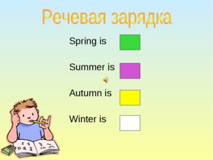 Spring is Summer is Autumn is Winter is
