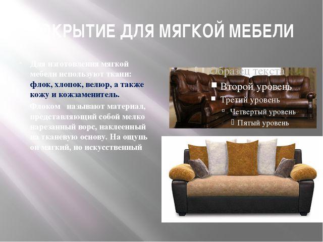 ПОКРЫТИЕ ДЛЯ МЯГКОЙ МЕБЕЛИ Для изготовления мягкой мебели используют ткани: ф...