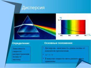 Дисперсия Зависимость скорости распространения волны от частоты Определение: