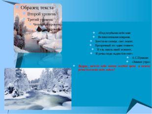 «Под голубыми небесами Великолепными коврами, Блестя на солнце, снег лежит;