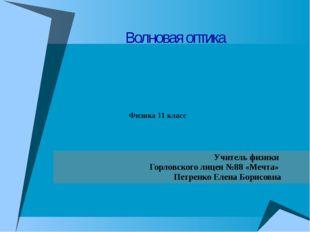 Учитель физики Горловского лицея №88 «Мечта» Петренко Елена Борисовна Волнов