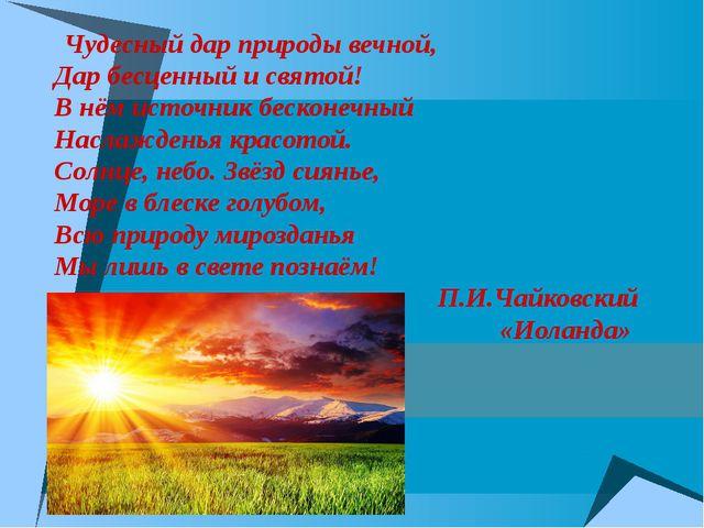 Чудесный дар природы вечной, Дар бесценный и святой! В нём источник бесконеч...
