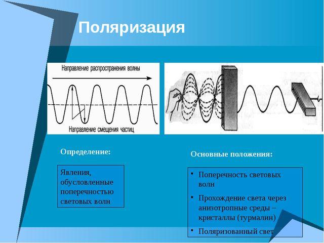 Поляризация Явления, обусловленные поперечностью световых волн Определение: О...