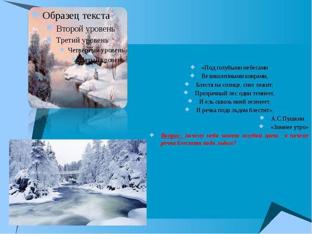 «Под голубыми небесами Великолепными коврами, Блестя на солнце, снег лежит;...