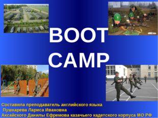 BOOT CAMP Составила преподаватель английского языка Пушкарева Лариса Ивановн