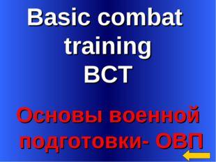 Basic combat training BCT Основы военной подготовки- ОВП