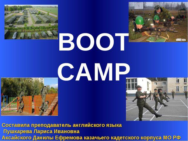 BOOT CAMP Составила преподаватель английского языка Пушкарева Лариса Ивановн...
