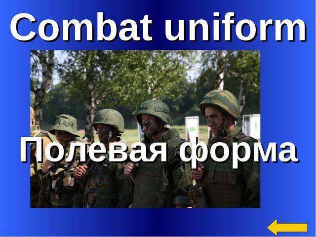 Combat uniform Полевая форма