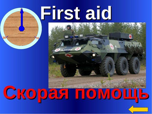 First aid Скорая помощь