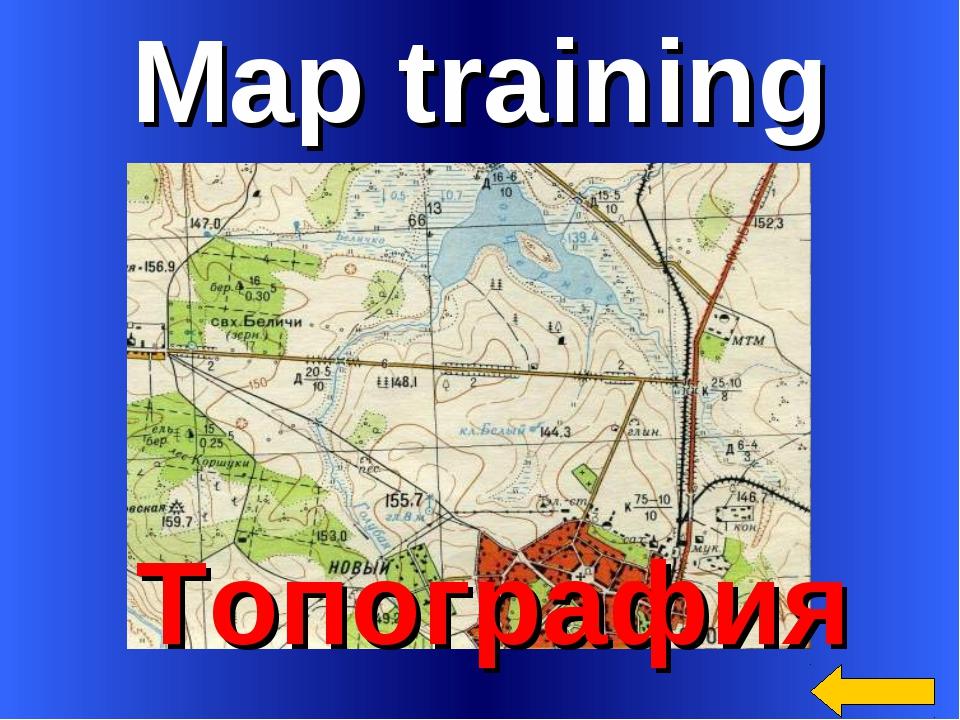 Map training Топография