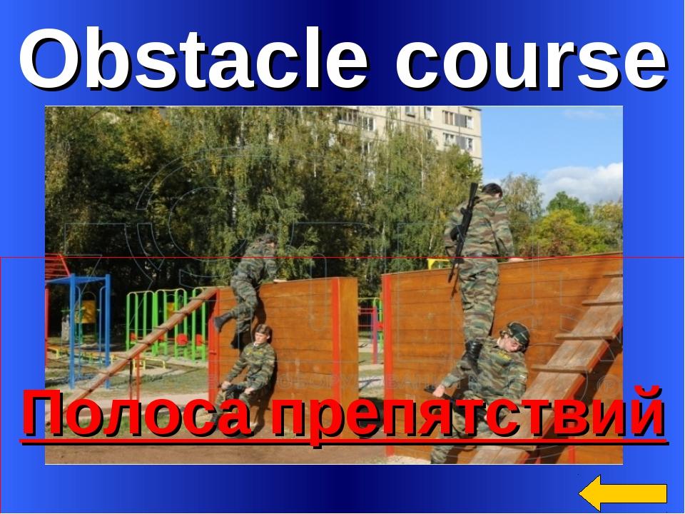 Obstacle course Полоса препятствий