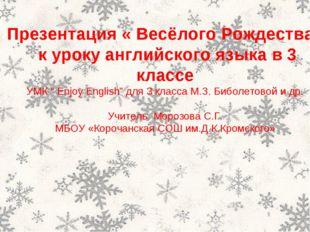 """Презентация « Весёлого Рождества» к уроку английского языка в 3 классе УМК """""""
