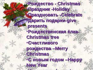 Рождество - Christmas Праздник -Holiday Праздновать -Celebrate Дарить подарки