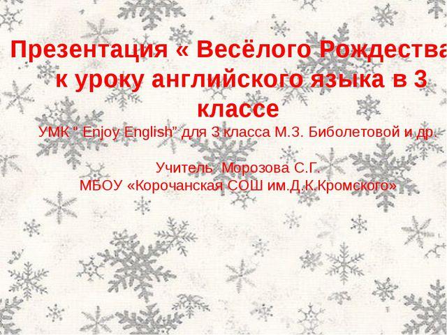 """Презентация « Весёлого Рождества» к уроку английского языка в 3 классе УМК """"..."""