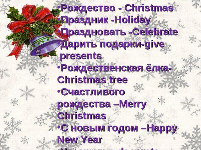 Рождество - Christmas Праздник -Holiday Праздновать -Celebrate Дарить подарки...