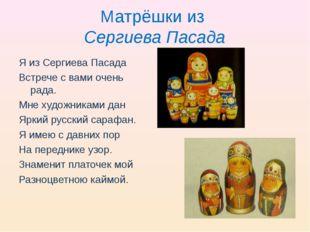 Матрёшки из Сергиева Пасада Я из Сергиева Пасада Встрече с вами очень рада. М