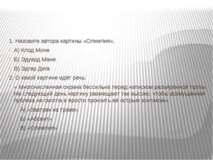 1. Назовите автора картины «Олимпия». А) Клод Моне Б) Эдуард Мане В) Эдгар Д