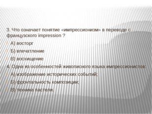 3. Что означает понятие «импрессионизм» в переводе с французского impression