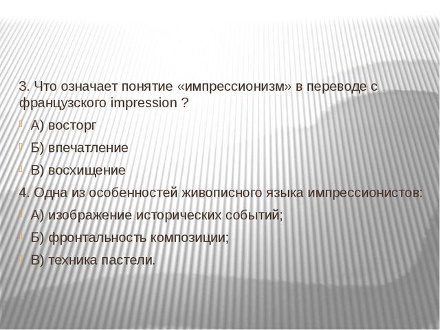 3. Что означает понятие «импрессионизм» в переводе с французского impression...