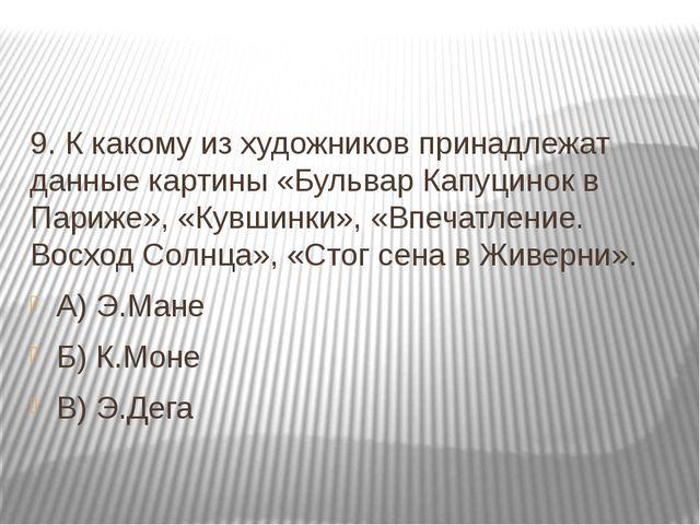 9. К какому из художников принадлежат данные картины «Бульвар Капуцинок в Па...
