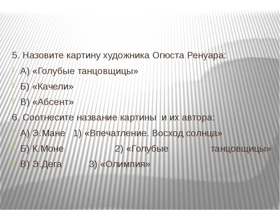 5. Назовите картину художника Огюста Ренуара: А) «Голубые танцовщицы» Б) «Ка...