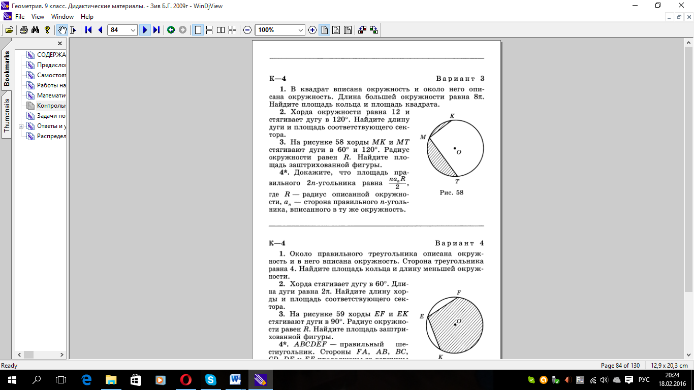 Контрольная работа по геометрии по теме Длина окружности Площадь  hello html m2006b925 png