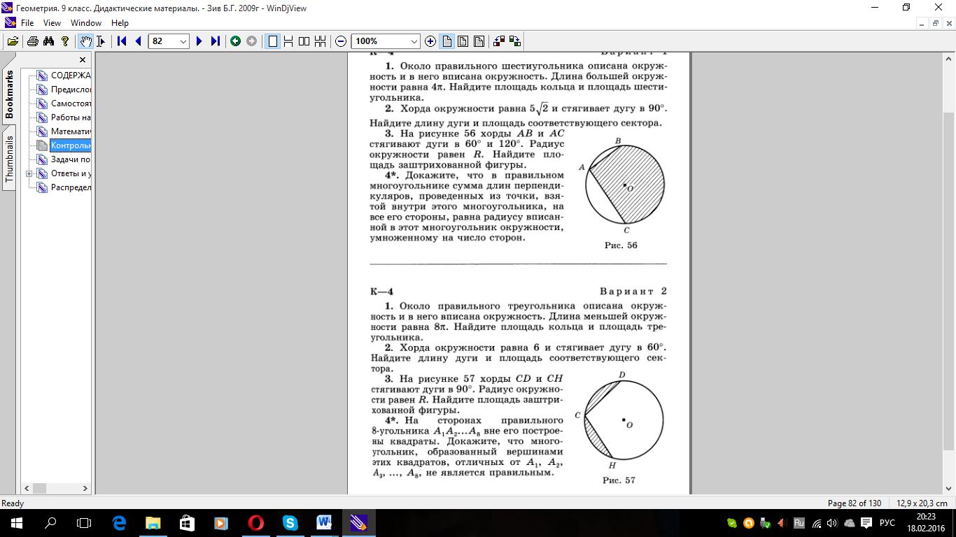Контрольная работа по геометрии по теме Длина окружности Площадь  hello html m532d9c36 png