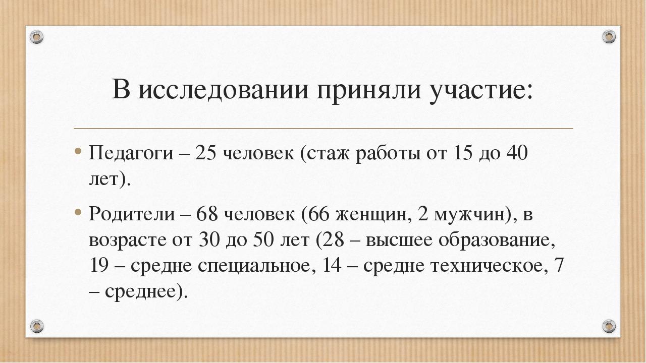 В исследовании приняли участие: Педагоги – 25 человек (стаж работы от 15 до 4...