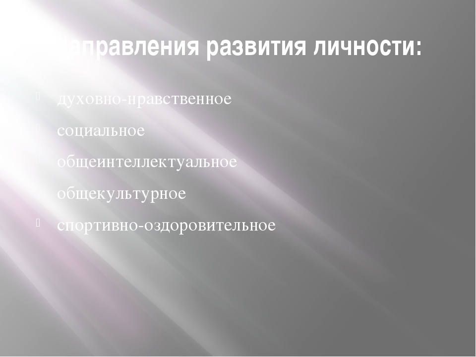 Направления развития личности: духовно-нравственное социальное общеинтеллекту...